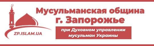 Мусульманская община г. Запорожье